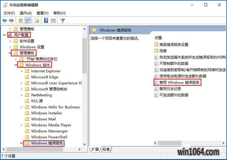 Win10出现Werfault.exe应用程序错误如何解决?