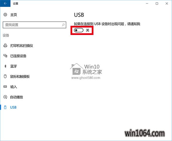 "Win10系统维护:如何解决""USB端口上的电涌""问题(1)"