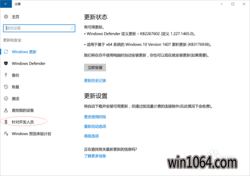 win10系统下载linux系统怎么安装开启以及使用(3)