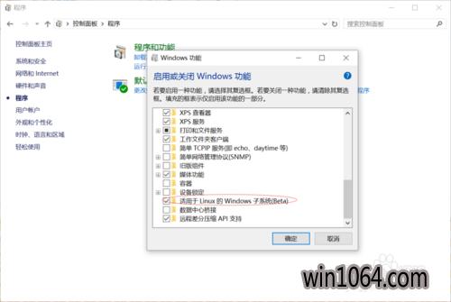 win10系统下载linux系统怎么安装开启以及使用(7)