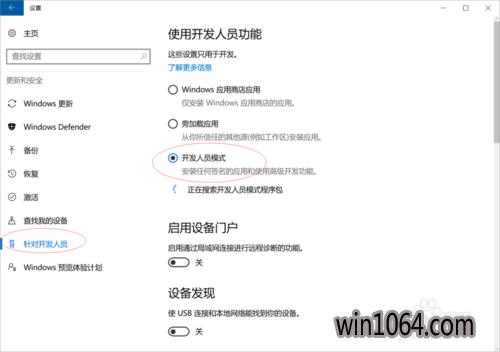 win10系统下载linux系统怎么安装开启以及使用(4)