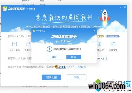 windows10系统怎样删除2345看图王(4)