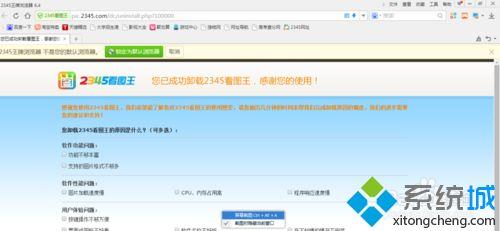 windows10系统怎样删除2345看图王(5)