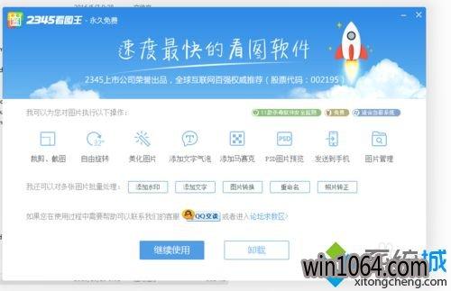 windows10系统怎样删除2345看图王(3)