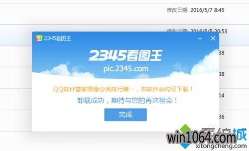windows10系统怎样删除2345看图王(6)