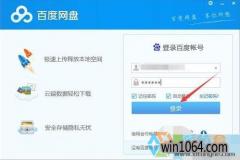 专业版windows10系统百度网盘文件保存路径更改教程