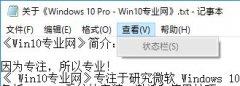 Windows10记事本状态栏不显示的处理方法