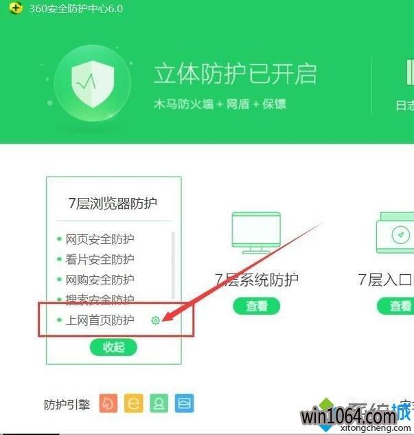 win10系统IE浏览器主页变成360的解决方法(2)