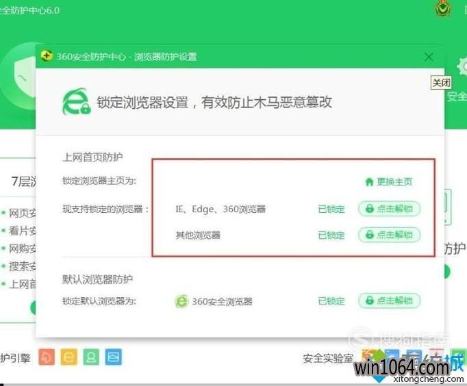 win10系统IE浏览器主页变成360的解决方法(5)