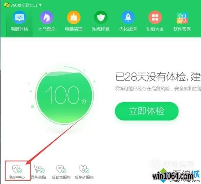 win10韩博士家庭版系统IE浏览器主页变成360的解决方法