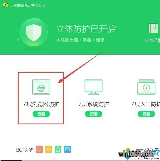 win10系统IE浏览器主页变成360的解决方法(1)