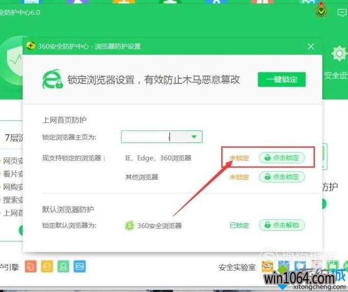 win10系统IE浏览器主页变成360的解决方法(4)