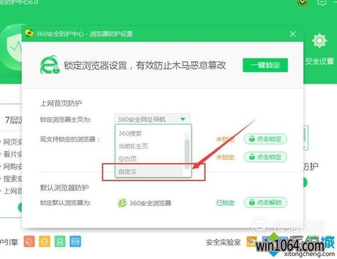 win10系统IE浏览器主页变成360的解决方法(3)