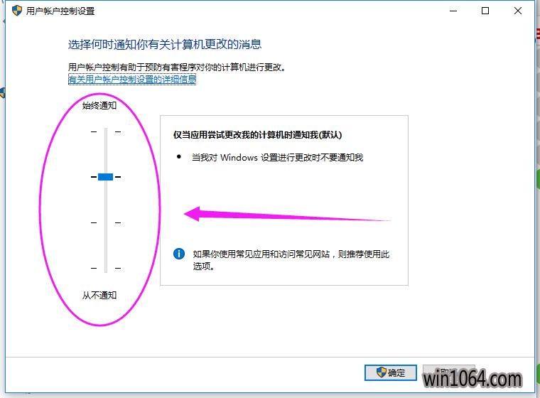 怎么关闭UAC控制,笔者教你如何关闭win10UAC控制(4)