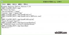 Win7系统右键菜单中没有新建BMP图像的解决方法