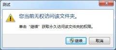 Win7/Win8/Win10打开文件夹拒绝访问详情