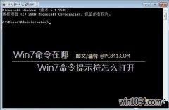 纯净版windows7旗舰版系统中有关命令提示符运用技巧