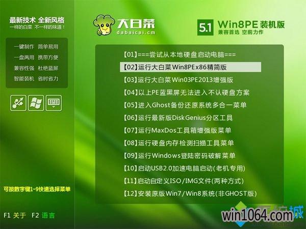 如何用u盘重装win7系统(2)