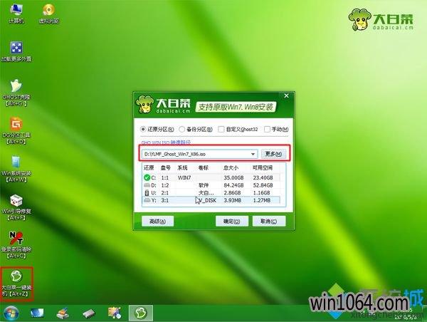 如何用u盘重装win7系统(5)