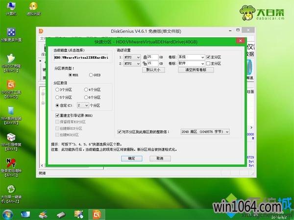 如何用u盘重装win7系统(4)