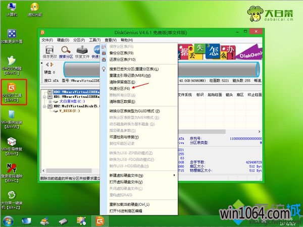 如何用u盘重装win7系统(3)