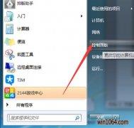 黑云u盘版window7打印机显示spoolsv.exe应用程序错误解决方法