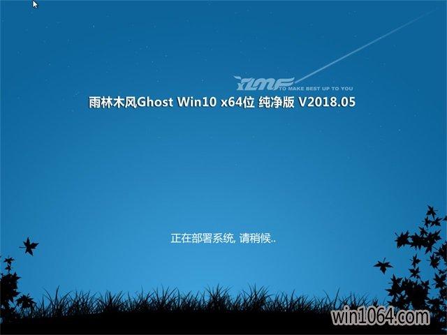 雨林木风Ghost Win10 64位 安全纯净版v2018.05月 免激活
