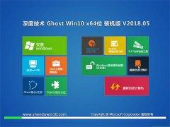 深度技术Ghost Win10 X64 极速装机版2018V05(免激活)