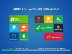 深度技术Ghost Win10 x64位 装机纯净版v201805(完美激活)