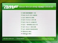 雨林木风Ghost Win10 64位 安全纯净版v2018.05月(免激活)