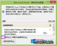 win10系统Excel2013取消兼容性检测的办法
