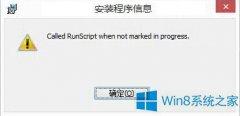 win10安装软件报错calledrunscript如何办?