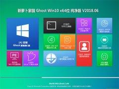 新萝卜家园Ghost Win10 x64位 好用纯净版v201806(免激活)