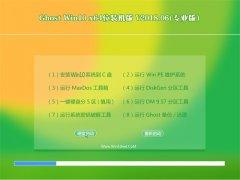 大白菜Ghost Win10 x64 快速装机版V201806(完美激活)