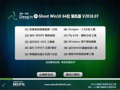 深度技术Ghost Win10 x64位 推荐装机版V2018年07月(永久激活)
