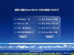 新萝卜家园Ghost Win10 (X64) 多驱动纯净版V2018.07月(免激活)