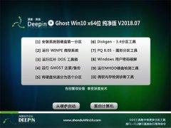 深度技术Ghost Win10 x64 绝对纯净版V2018.07月(自动激活)