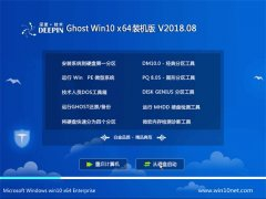 深度技术Ghost Win10 x64 万能装机版v2018.08月(免激活)
