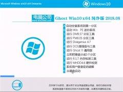 电脑公司Ghost Win10 64位 精选纯净版v2018.08(自动激活)