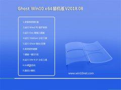 老九系统Ghost Win10 64位 全新装机版2018v08(无需激活)