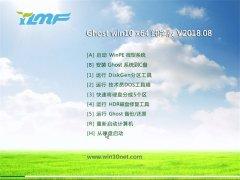 雨林木风Ghost Win10 x64位 官方纯净版V201808(自动激活)