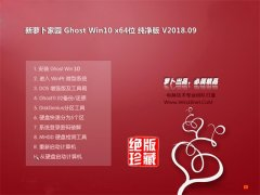 新萝卜家园Ghost Win10 x64位 最新纯净版v2018年09月(完美激活)