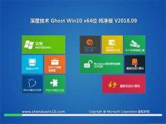 深度技术Ghost Win10 X64 家庭纯净版v2018.09月(免激活)