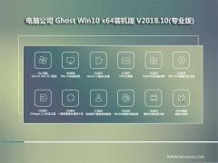 电脑公司Ghost Win10 X64 快速装机版V201810(无需激活)