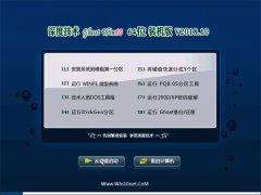 深度技术Ghost Win10 X64 多驱动装机版2018v10(永久激活)