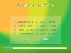 电脑店Ghost Win10 (64位) 家庭纯净版V2018.10月(绝对激活)