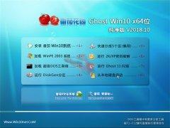 番茄花园Ghost Win10 X64位 极速纯净版v2018年10月(绝对激活)