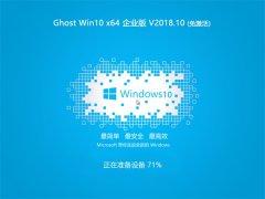 雨林木风 Ghost Win10 64位 企业版 2018v10(免激活)