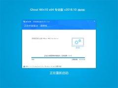雨林木风 Ghost Win10 X64位 国庆专业版 V2018年10月(激活版)