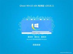 小白系统Ghost Win10 X64位 最新纯净版2018v11(自动激活)